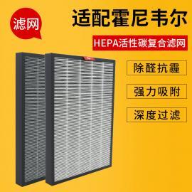 鑫晟定制霍尼韦尔空气净化器过滤网PAC35M1101W活性炭HEPA