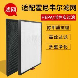 鑫晟定制霍尼韦尔空气净化器过滤网高效HEPA集尘活性炭除甲醛芯