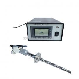 超声波防爆分散搅拌混合乳化振动棒产科处理器