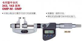 日本三�Smitutoyo卡尺型千分尺343-250 0-25mm