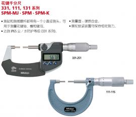 日本三丰mitutoyo花键千分尺331-251 0-25mm