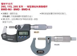 日本三丰mitutoyo管材千分尺395-271/0-25mm