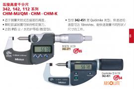 日本三丰mitutoyo压接高度千分尺342-271/0-25mm