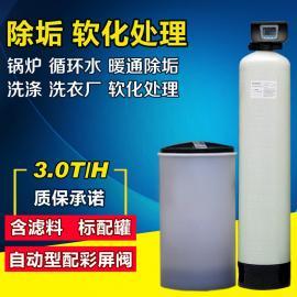 单罐全自动软水器