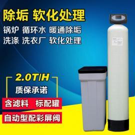 软化水过滤器