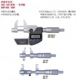 日本三丰mitutoyo内径千分尺345-250/5-30mm
