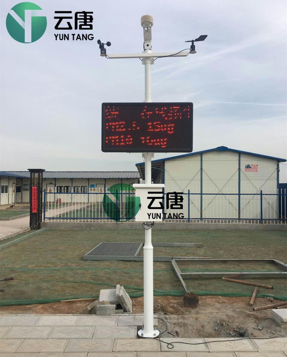 云唐YT-YC扬尘在线监测系统