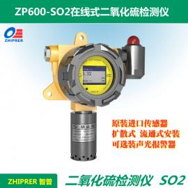 24小时在线式 / 固定式二氧化硫气体检测仪 报警器