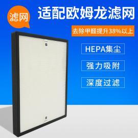 鑫晟定制欧姆龙空气净化器HAC-2000/2201高效HEPA活性炭过滤网