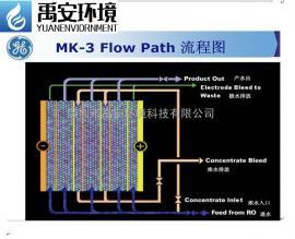 3T/H原装进口GE EDI模块MK-3电子3C产业高纯水设备专用EDI模块