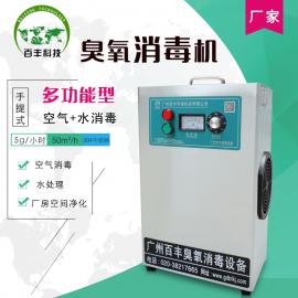 百丰BF-XD-5g车间库房多功能臭氧消毒机