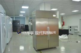 全自动控制恒温恒湿柜 恒温恒湿储存柜 毒品恒温恒湿柜