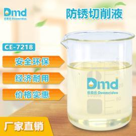 多美多CE-7218防锈切削液 冷却性能优异 低挥发性