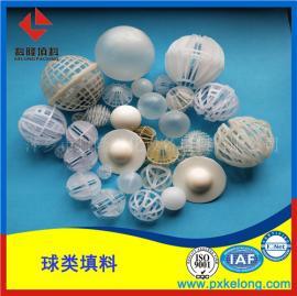 聚丙烯球形填料 除盐水箱带边液面覆盖球40型、80型