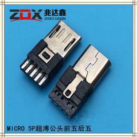 MICRO 5P超薄公头前五后五-母座电子元器件