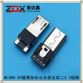 MICRO 5P超薄加长公头前五后二2 3短路