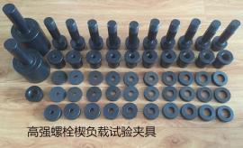 高��螺栓楔��d���A具