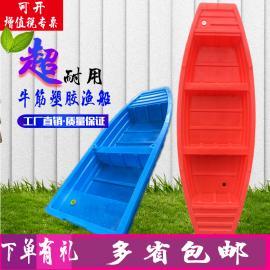 加厚双层塑料渔船捕鱼钓鱼船养鱼养虾用塑胶渔船