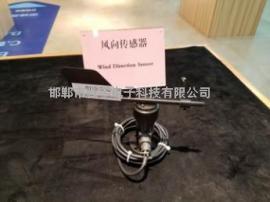 风向传感器高精度制造商