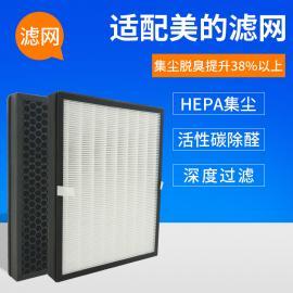 鑫晟适配美的空气净化器过滤网HEPA活性炭滤芯KJ20FE-NH1/NH2