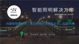 基于ZigBee无线技术的LED NEMA智能路灯解决方案