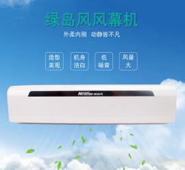 绿岛风ABS材质风幕机1.5米FM3015-3-S