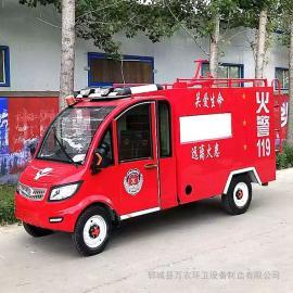 小型电动消防车 2立方电动四轮消防车 消防洒水两用车