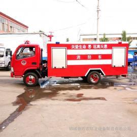 小型消防车 消防洒水两用车
