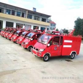 电动消防车 新款小型电动三轮消防车 微型电动四轮消防车现货