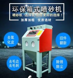9060A温控小型手动箱式喷砂机定制