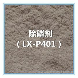 含磷废水处理方法,除磷剂