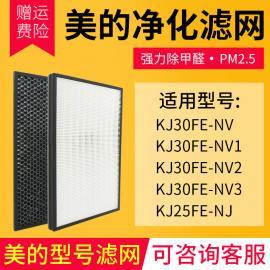 美的空气净化器过滤网KJ30FE-NV1NV2NV3/KJ25FE-NJ活性炭除甲醛