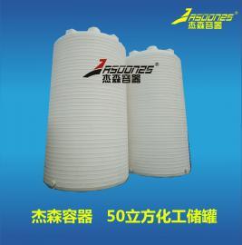 50吨防腐塑料储存罐蓄水罐
