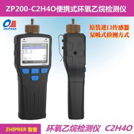 便携式 手持式 泵吸式 环氧乙烷气体检测仪 分析仪