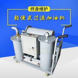 YL-100润滑油精细滤油小车
