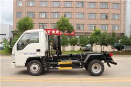 福田之星可卸式垃圾车