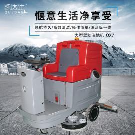 商场保洁用驾驶式洗地机凯达仕QX7 电动拖地吸水机