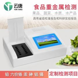 多功能食品重金属检测仪