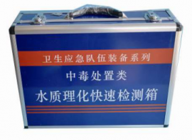 卫生应急现场应急处置箱水质理化快速检测箱