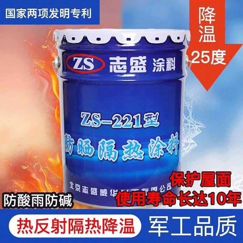 工业酒精罐专用反射降温涂料