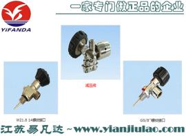 正压式空气呼吸器W21.8 14螺纹接口,G5/8''螺纹接口,减压阀
