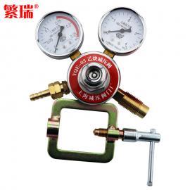 YQE-03乙炔减压阀|乙炔钢瓶减压器|繁瑞减压阀门厂