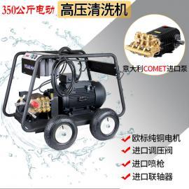 进口配置350公斤除锈用高压清洗机E350
