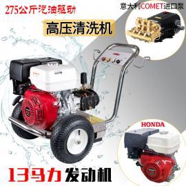 本田驱动汽油高压清洗机G275公斤高压水枪