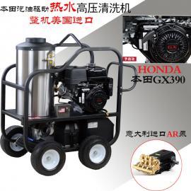 本田汽油驱动热水高压清洗机GH275除油污高压水枪