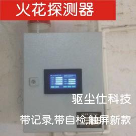 现货火花探测器 环保除尘管道砂光机火花探测报警装置优惠价