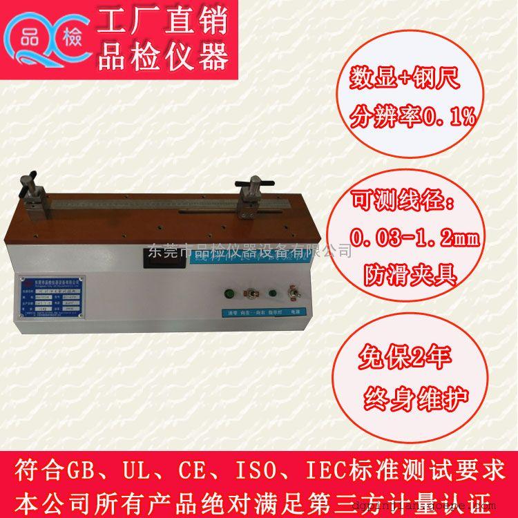 线材伸长率试验机QC-250