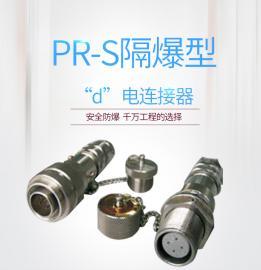 "PR-S隔爆型""d""电连接器 通过质量认证优质产品就选防爆云平台"