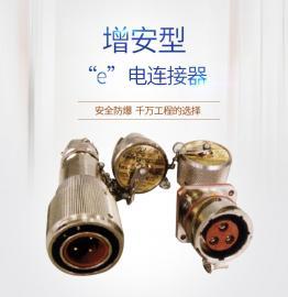 """增安型""""e""""电连接器 防水防爆电连接器来自防爆云平台"""