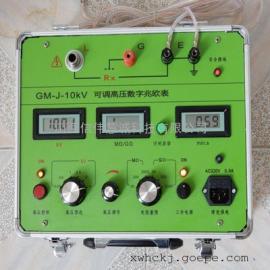 GM-J-10kV可�{高��底终�W表